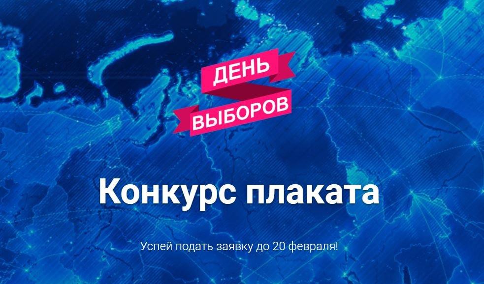 Народный фронт квыборам выберет лучший плакат