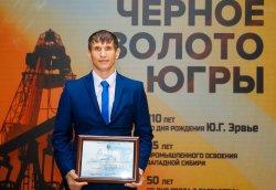 Призер конкурса «Черное золото Югры - 2019» Артем Зарубин, оператор АО «ННП» НК «Роснефть»
