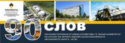 Коллектив ГП «Варьеганнефтегаз» НК «Роснефть» подготовил обращение к потомкам в рамках акции «90 слов»